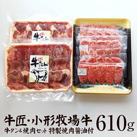【ふるさと納税】オガタが贈る【牛匠・小形牧場牛焼肉250g・牛タンセット180g×2個】(特製焼肉醤油付き)