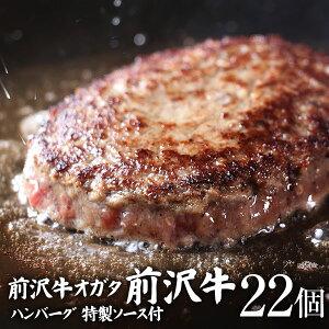【ふるさと納税】前沢牛入りハンバーグ22個セット