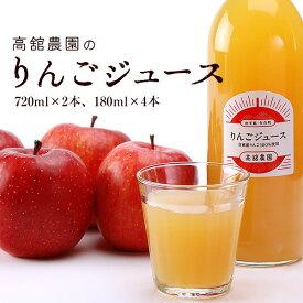 【ふるさと納税】高舘農園のりんごジュース 720ml×2本、180ml×4本