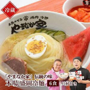 【ふるさと納税】やまなか家 具材付き! 本場冷麺6食セット K1-006