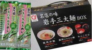 【ふるさと納税】岩手三大麺BOX、アスパラガス麺セット