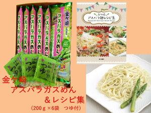 【ふるさと納税】 アスパラガスめん アスパラ 麺 めんつゆ セット レシピ