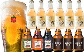 【ふるさと納税】ベアレン ドライサイダー&定番と季節のクラフトビール12本詰合せ 金ケ崎町産 りんご果実酒ドライサイダー 季節限定ビール クラフトビール詰合せ 12本