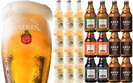 【ふるさと納税】ベアレン ドライサイダー&定番と季節のクラフトビール24本詰合せ 金ケ崎町産 りんご果実酒ドライサイダー 季節限定ビール クラフトビール詰合せ 24本