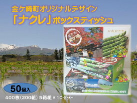 【ふるさと納税】 ボックスティッシュ nacre(ナクレ)金ケ崎町オリジナルデザイン 50箱