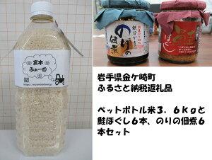 【ふるさと納税】ペットボトル米3.6kgと鮭ほぐし6本、海苔の佃煮6本セット