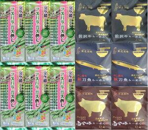 【ふるさと納税】味比べ東北らーめんBOX、アスパラガス麺セット