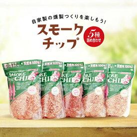 【ふるさと納税】スモークチップ 5種詰め合わせ(サクラ・ナラ・オニグルミ・リンゴ・ブナ)