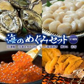 【ふるさと納税】海のめぐみセット