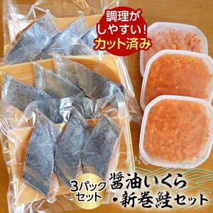 【ふるさと納税】岩手県山田町産 醤油いくら・新巻鮭 3パックセット YD-177