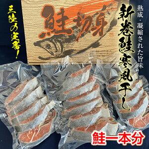 【ふるさと納税】石山水産の新巻鮭寒風干し(切り身) YD-211