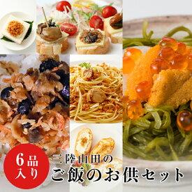 【ふるさと納税】三陸山田産 ご飯のお供セット 6品入り
