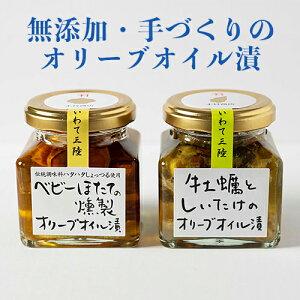 【ふるさと納税】三陸山田産 燻製オリーブオイルシリーズ(帆立、牡蠣としいたけ)