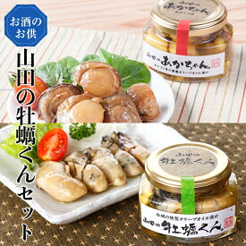 【ふるさと納税】三陸山田産 山田の牡蠣くん 凪ご味セット 2種