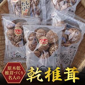 【ふるさと納税】三陸山田産 特選 原木椎茸詰め合わせ