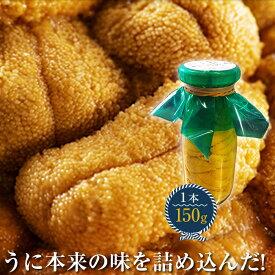 【ふるさと納税】菊池商店 生うに 150g 三陸山田産