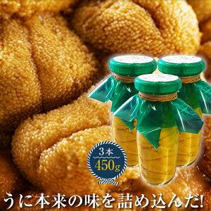 【ふるさと納税】菊池商店 生うに 150g 3本セット 三陸山田産