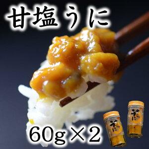 【ふるさと納税】三陸産塩うに 60g×2本(化粧箱入り)