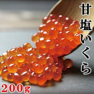 【ふるさと納税】三陸産 甘塩いくら 3特 200g