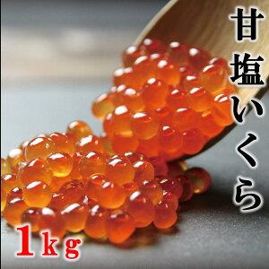 【ふるさと納税】三陸産 塩いくら 3特 1kg(木箱入り)