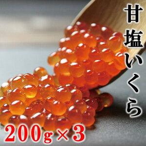【ふるさと納税】三陸産 甘塩いくら 200g×3