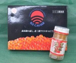 【ふるさと納税】北三陸 アイスキャビア(醤油いくら500g)、天然うに60g