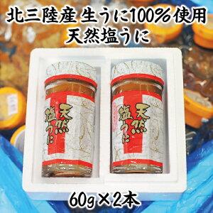 【ふるさと納税】【北三陸産生うに100%使用】天然塩うに 60g 2本