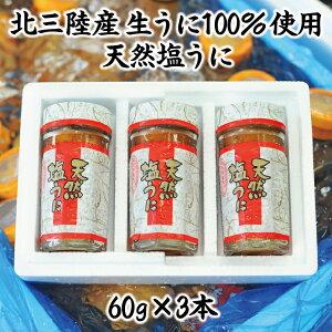 【ふるさと納税】【北三陸産生うに100%使用】天然塩うに 60g 3本