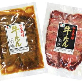 【ふるさと納税】牛たん 塩・味噌 350g 各1袋 【牛タン・タン・肉・塩味・味噌味・牛肉】