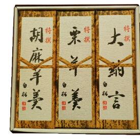 【ふるさと納税】白松がヨーカン 大型詰合せ 3本入 【和菓子・ようかん】