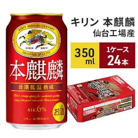 【ふるさと納税】【仙台工場産】キリン 本麒麟 350ml×24缶 【お酒・ビール・キリン】