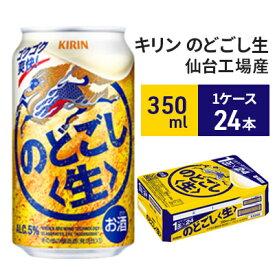 【ふるさと納税】キリン のどごし生 350ml×24本 【お酒・ビール・キリン】