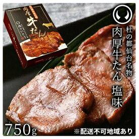 【ふるさと納税】杜の都仙台名物肉厚牛たん 750g 【牛タン・牛肉・塩味・仙台牛】