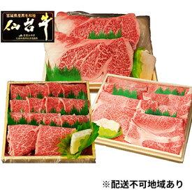 【ふるさと納税】最高級A5ランク仙台牛!極上セット 【牛肉・サーロイン・A5ランク・仙台牛】