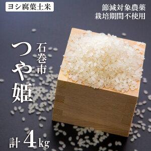 【ふるさと納税】ヨシ腐葉土米 4kg(つや姫2kg×2袋)※玄米対応可能