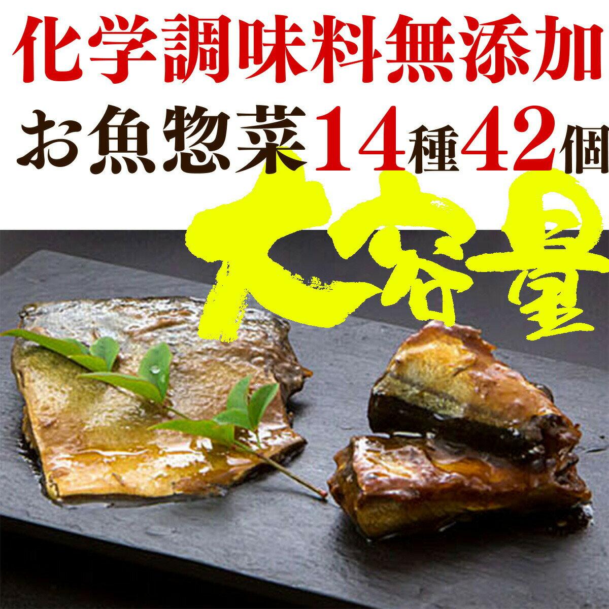 【ふるさと納税】こだわりお魚惣菜特盛セット