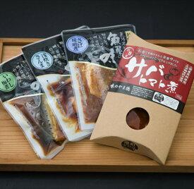 【ふるさと納税】<常温保存>三陸石巻・港町お魚(さば・さんま・いわし)惣菜セット