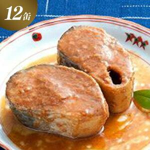 【ふるさと納税】さば缶詰(味噌煮) 12缶 サバ缶 鯖
