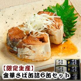 【ふるさと納税】【限定生産】金華さば缶詰6缶セット
