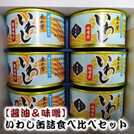 【ふるさと納税】木の屋 いわし缶詰食べ比べセット
