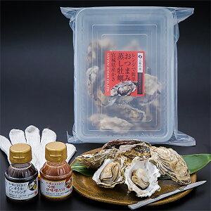 【ふるさと納税】おつまみ蒸し牡蠣
