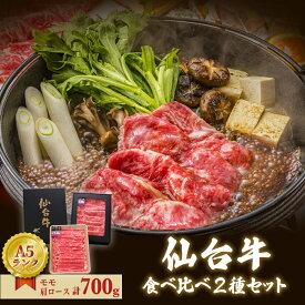 【ふるさと納税】仙台牛High-class