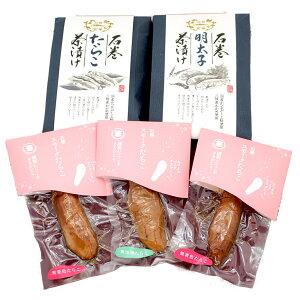 【ふるさと納税】石巻たらこ茶漬けとスモーク(燻製)たらこセット