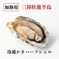 【ふるさと納税】冷凍かきハーフシェル(加熱用)2個入×10パック