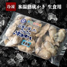 【ふるさと納税】氷温熟成かき 生食用(冷凍)300g×6パック
