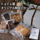 Cafe蓮オリジナル焼菓子セット