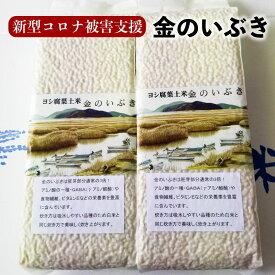 【ふるさと納税】<新型コロナ被害支援>令和元年産 ヨシ腐葉土米「金のいぶき(玄米)」1.8kg