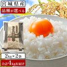 【2020年度産】ヨシ腐葉土米精米4kg(2kg×2袋)ササニシキ、ひとめぼれ、つや姫、コシヒカリ品種が選べる