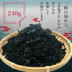 【ふるさと納税】たっぷりカットわかめ120g×2袋(乾燥)