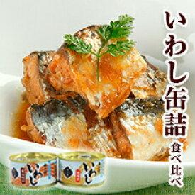 【ふるさと納税】木の屋 いわし缶詰食べ比べセット(2種8缶)